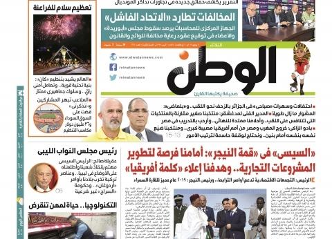 """المخالفات تطارد """"الاتحاد الفاشل"""".. في عدد """"الوطن"""" غدا"""