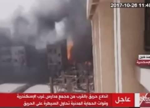 موجز الظهيرة| حريق مصنع وإخلاء مدرستين بالإسكندرية..واشتباكات في كينيا