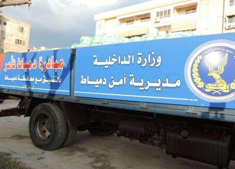 مديرية أمن دمياط توفر 20 طن أرز وسكر بأسعار مدعمة لمواجهة الغلاء
