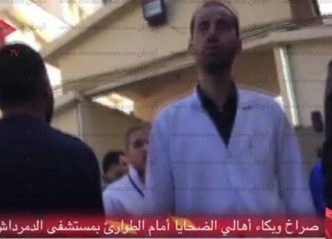 بالفيديو|صراخ وبكاء أهالي الضحايا أمام الطوارئ بمستشفى الدمرداش
