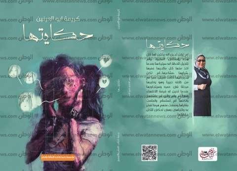 """كريمة أبو العنين تشارك في معرض القاهرة الدولي للكتاب بـ""""حكايتها"""""""
