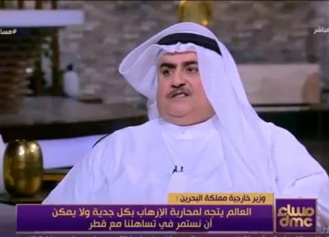 وزير خارجية البحرين: قطر تقوض الأمن والسلم في المنطقة العربية