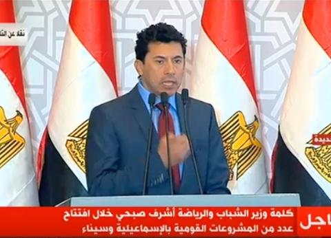 """أشرف صبحي: استضافة مصر لـ""""الكان"""" مع رئاسة الاتحاد الأفريقي قدر من الله"""