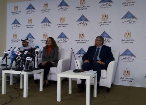 بدء فعاليات مؤتمر جائزة مصر لتطبيقات الخدمات الحكومية