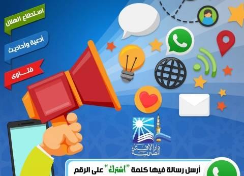 """رسائل """"واتس آب"""" من """"الإفتاء"""" بنتيجة استطلاعات الأهلة وأخبار الدار"""