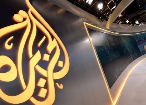 «الخارجية» تنفي الهتاف ضد قطر في «يونسكو»: «الجزيرة» تتفنن في التضليل
