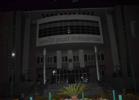 مبنى ديوان محافظة البحر الاحمر يطفئ التيار الكهربائي تضامنا مع ساعة الأرض