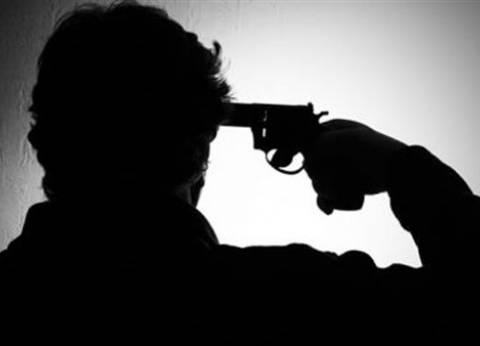 عامل يطلق النار على نفسه لخلافات مع زوجته في سوهاج