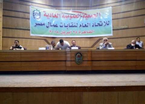 """بدء """"عمومية"""" اتحاد عمال مصر بعد اكتمال النصاب القانوني بنسبة 82%"""