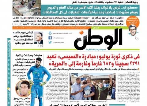 """""""مستورة"""" قرض الستر لستات مصر.. ملف خاص في """"الوطن"""" غدا"""