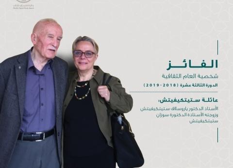 """جائزة الشيخ زايد تعلن فوز """"عائلة ستيتكيفيتش"""" بشخصية العام الثقافية"""