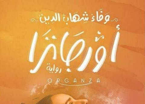 صدور رواية quotأورجانزا quotعن مجموعة النيل العربية للنشر والتوزيع