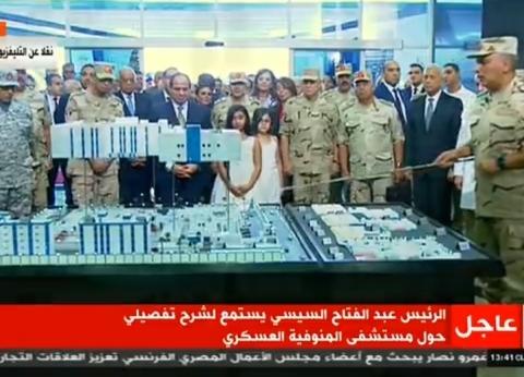 السيسي يشهد إزاحة الستار عن مستشفى المنوفية العسكري