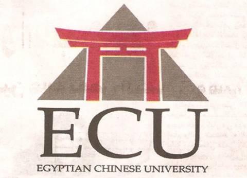 الجامعة المصرية الصينية تعلن عن وظائف شاغرة