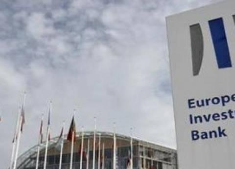 الأربعاء.. بنك الاستثمار الأوروبي يعقد مؤتمرا موسعا بحضور سحر نصر