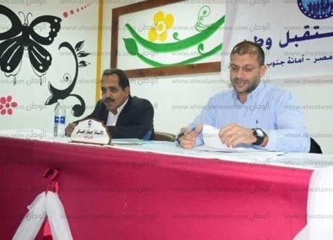 """قيادات حزب """"مستقبل وطن"""" بمحافظة جنوب سيناء تناقش الخطة المستقبلية"""