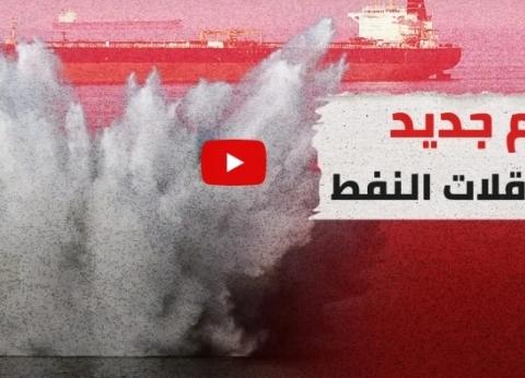فضائية سعودية تستعرض أدلة تورط الحوثيين في استهداف سفينتي خليج عمان