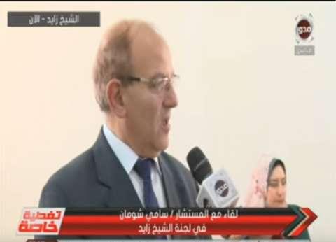 رئيس لجنة الشيخ زايد: أعداد المصوتين على الاستفتاء في تزايد مستمر