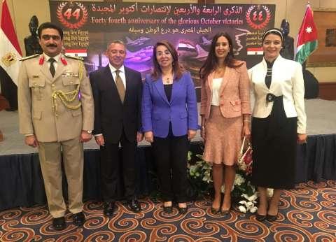 بالصور| والي تشارك في احتفالات السفارة المصرية بالأردن بعيد نصر أكتوبر