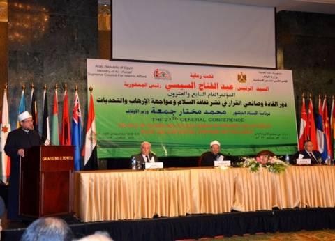 مهجة غالب تبحث دور البرلمان المصري في تشريعات مكافحة الإرهاب ونشر الإسلام