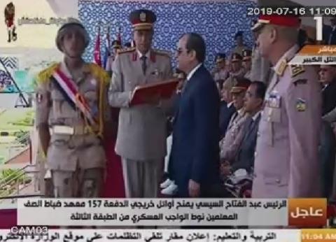 السيسي يكرم أوائل خريجي الدفعة 157 بمعهد ضباط الصف المعلمين