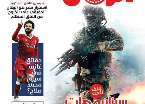 """الاحتفال بصدور العدد الأول من مجلة """"الزمن"""" بنقابة الصحفيين"""