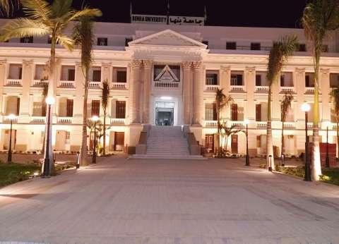 غدا.. انطلاق المؤتمر الدولي لتطوير التعليم العالي بجامعة بنها