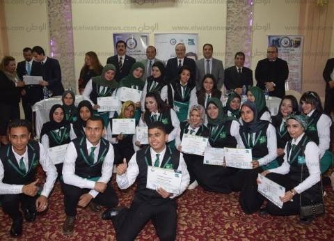 تخريج 570 شابا من برنامج التدريب الفندقي في بني سويف