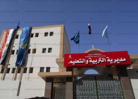 محافظ أسوان: قبول طلبات التحويل من المدارس الخاصة إلى الحكومية