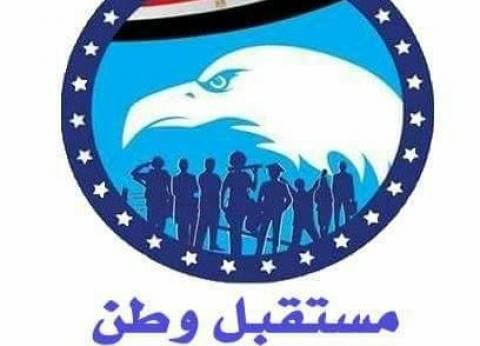 """""""مستقبل وطن"""" يستنكر بيان جون ماكين عن مصر: يحمل قدرا من المغالطات"""