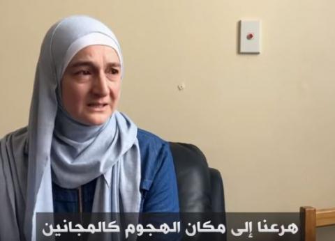 بالفيديو| مأساة أسرة سورية هربت من الحرب للموت على يد متطرف بنيوزيلندا