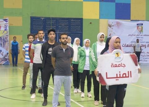 """المنيا تستضيف بطولة """"وطن للجامعات"""" لقطاع شمال الصعيد"""