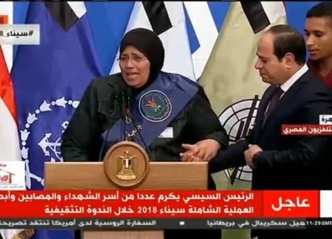 السيسي يكرم أسرة الشهيد النقيب محمود ناجي العواد ابن جنوب سيناء