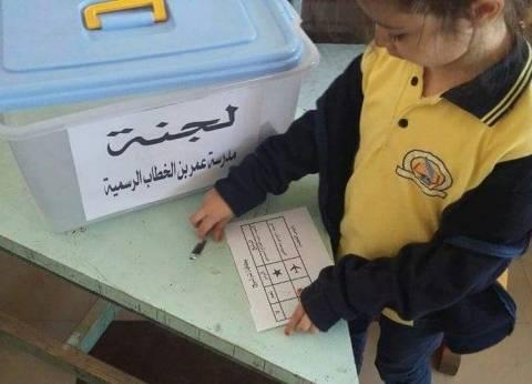 """""""تعليم القاهرة"""" تجري محاكاة الانتخابات الرئاسية في رياض الأطفال"""
