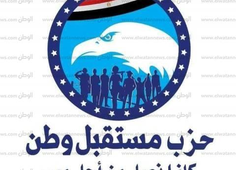 """""""مستقبل وطن"""" بكفر الشيخ: نركز على قضية بناء الإنسان المصري"""