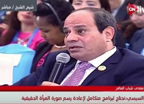 """السيسي: """"الست المصرية بتشتغل جوا وبرا وشايلة الهم"""""""