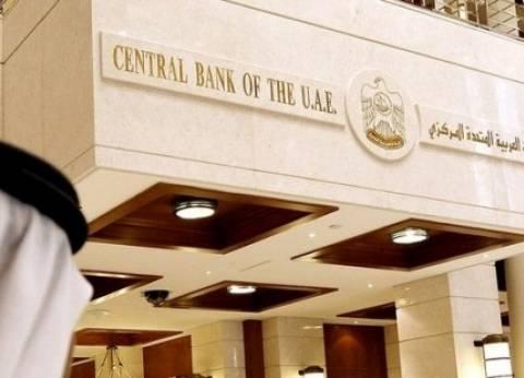"""""""المركزي الإماراتي"""" يطلب تجميد حسابات للقائمة الإرهابية المرتبطة بقطر"""