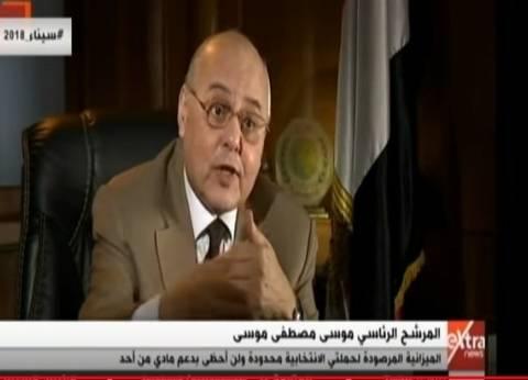 """موسى مصطفى: """"سعيد بتقديم شيء لمصر وكان لازم نفوت الفرصة على المتربصين"""""""