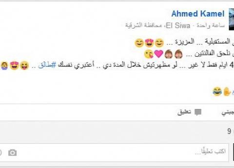 عيد الحب على «السوشيال ميديا»: احمد ربنا إنك «سنجل»
