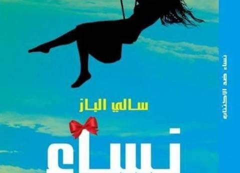 quotنساء ضد الاكتئابquot.. جديد سالي الباز عن مجموعة النيل