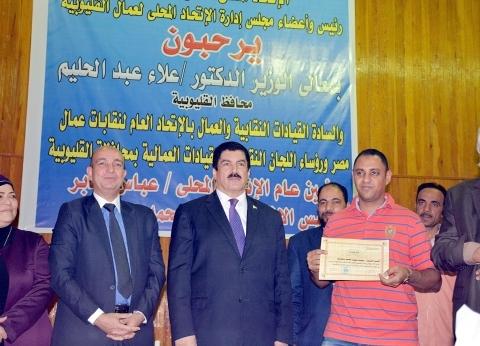 محافظ القليوبية يُشارك في احتفالية الاتحاد العام لنقابات عمال مصر