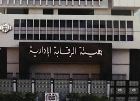 الرقابة الإدارية تضبط 3 قضايا رشوة بكلية طب ومحكمة وشركة كهرباء