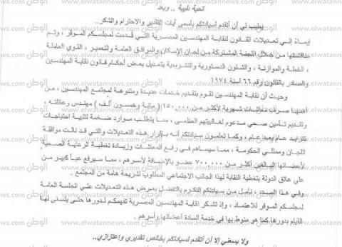 النبراوي يطالب بعرض تعديلات قانون المهندسين على الجلسة العامة للبرلمان