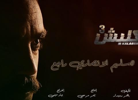 """منهم يسرا اللوزي وهشام سليم.. نجوم """"كلبش 3"""" الجدد"""