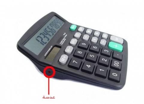 """لماذا حددت """"التعليم"""" أنواعا بعينها من الآلات الحاسبة لطلاب الثانوية؟"""