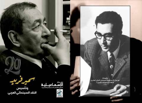 مهرجان الإسماعيلية ينظم حلقة بحثية عن سمير فريد كنموذج للنقد العربي
