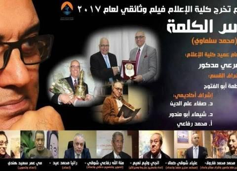 إطلاق اسم محمد سلماوى على دفعة إعلام 6 أكتوبر