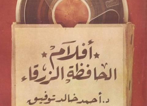 """أحمد خالد توفيق.. الآن نفتح """"الحافظة الزرقاء"""""""