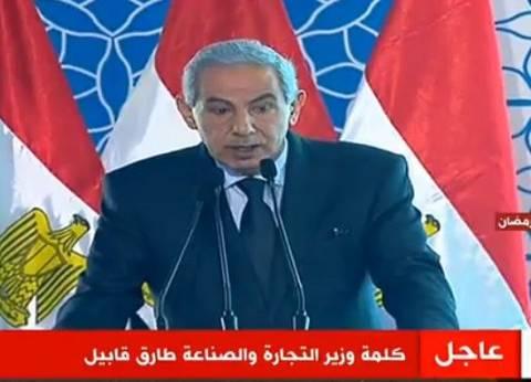 """وزير التجارة والصناعة يعرض فيديو لرؤية """"مصر 2030"""""""