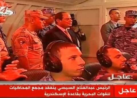بالصور| السيسي يتفقد مجمع المحاكيات للقوات البحرية بالإسكندرية